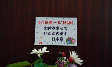 明日、6月15日はお休みいたします