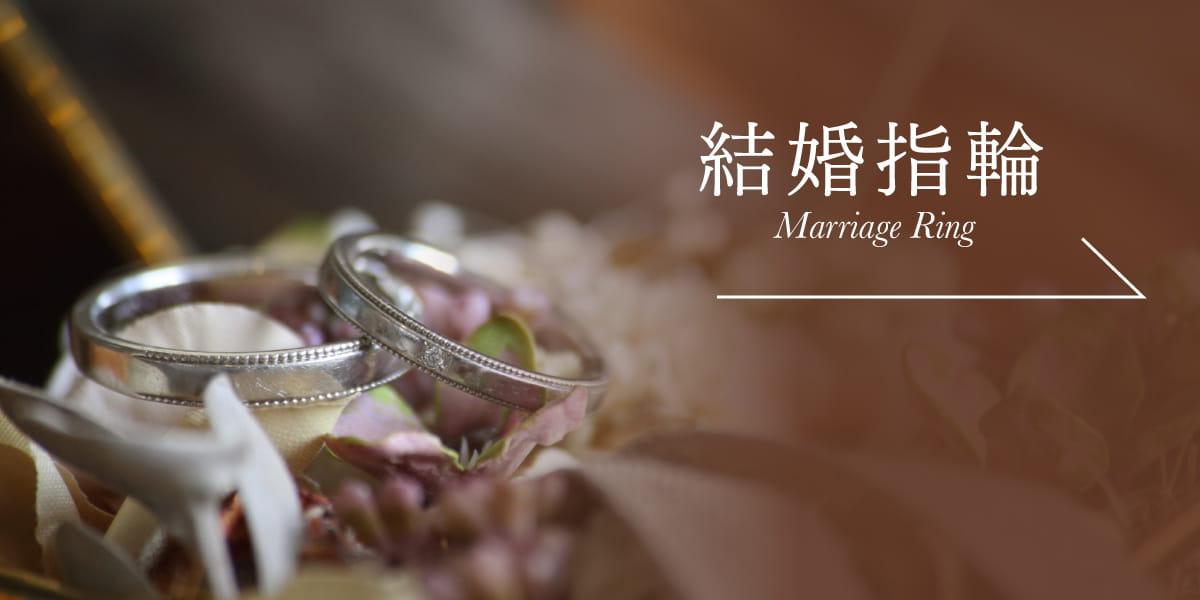 結婚指輪へのリンクボタン