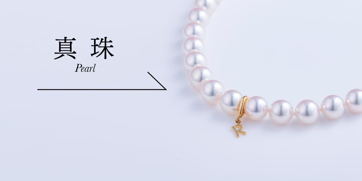 真珠へのリンクボタン