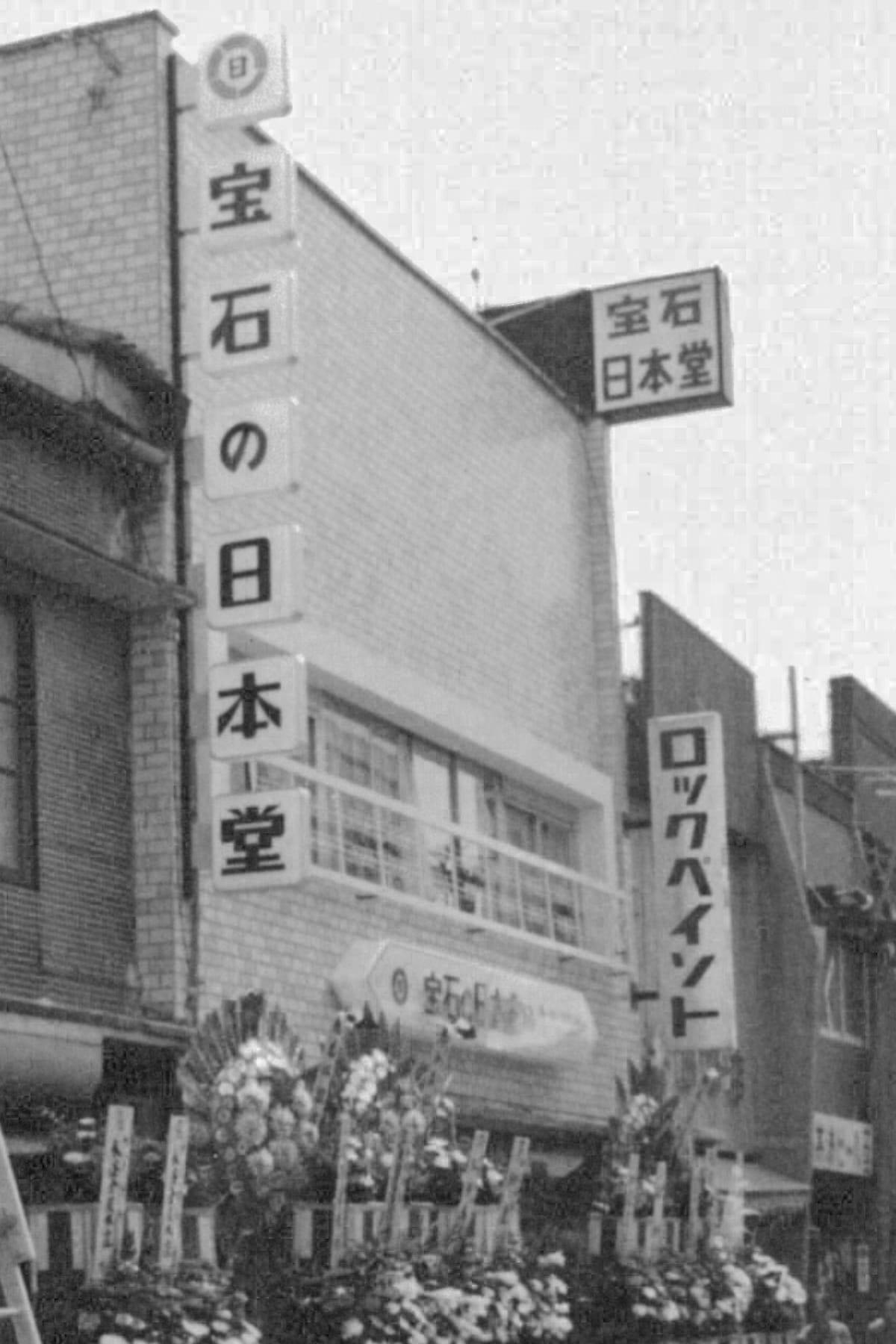 日本堂外観写真(開業当時)