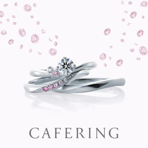 カフェリング婚約指輪写真