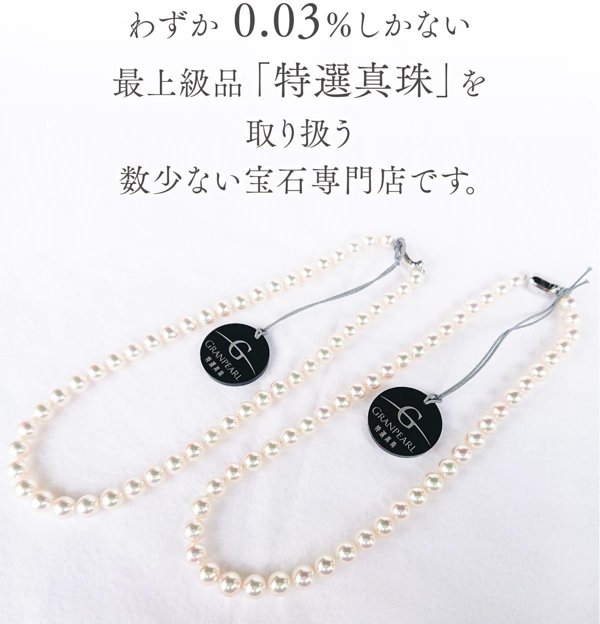 わずか0.03%しかない最上級品「特選真珠」を取り扱う数少ない取扱店です。