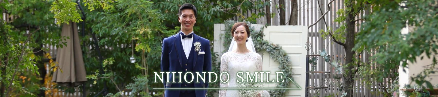 「NIHONDO SMILE」へのリンクバナー